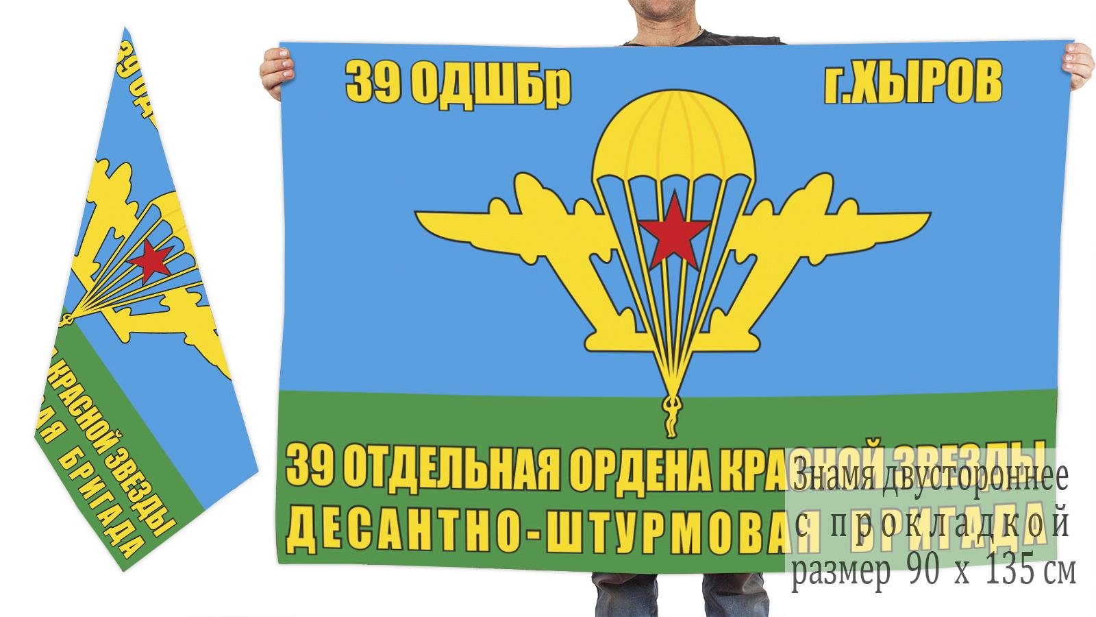 Двусторонний флаг 39 ОДШБр г. Хыров