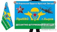 Двусторонний флаг 39 ОДШБр ВДВ СССР