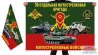Двусторонний флаг 39 ОМСБр