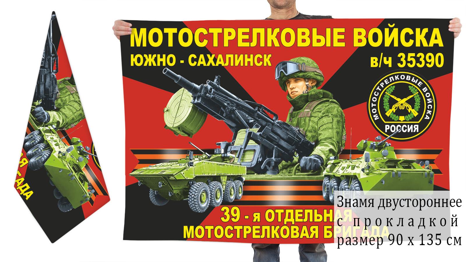 Двусторонний флаг 39 отдельной бригады мотострелков