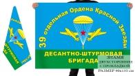 Двусторонний флаг 39 отдельной ордена Красной звезды десантно-штурмовой бригады