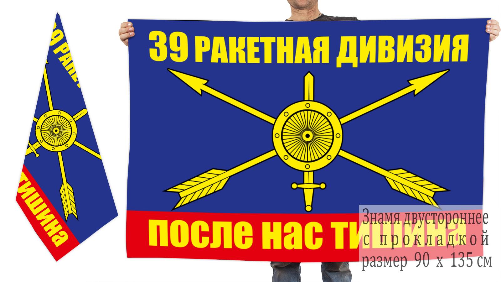 Двусторонний флаг 39 ракетная дивизия
