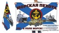 Двусторонний флаг 390 полка морпехов
