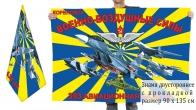 Двусторонний флаг 393 авиабазы
