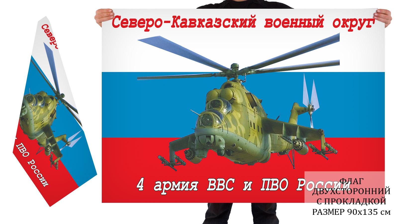 Двусторонний флаг 4 армии ВВС и ПВО России