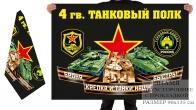 Двусторонний флаг 4 гв. танкового полка