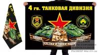 Двусторонний флаг 4 гв. танковой дивизии