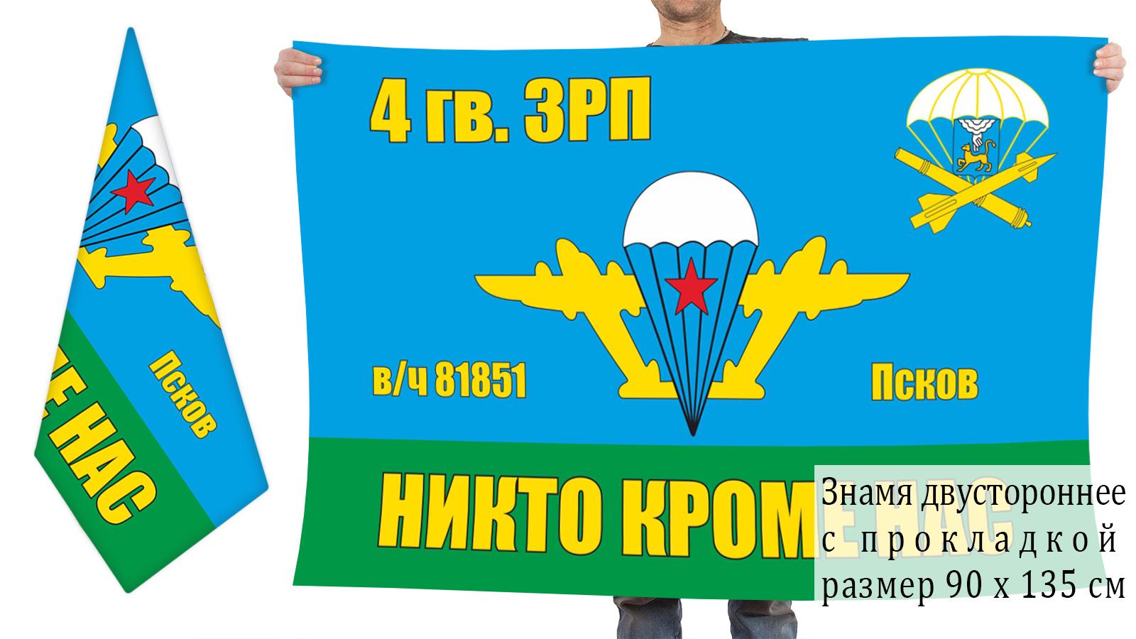 Двусторонний флаг 4 гвардейского ЗРП ВДВ