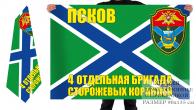 Двусторонний флаг 4 ОБрПСКР