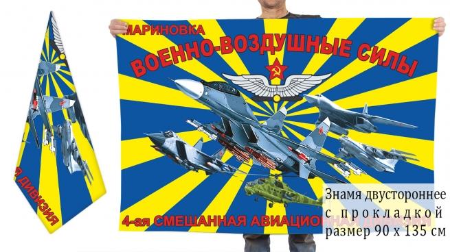 Двусторонний флаг 4-ой САД ВВС СССР