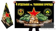 Двусторонний флаг 4 отдельной гв. танковой бригады