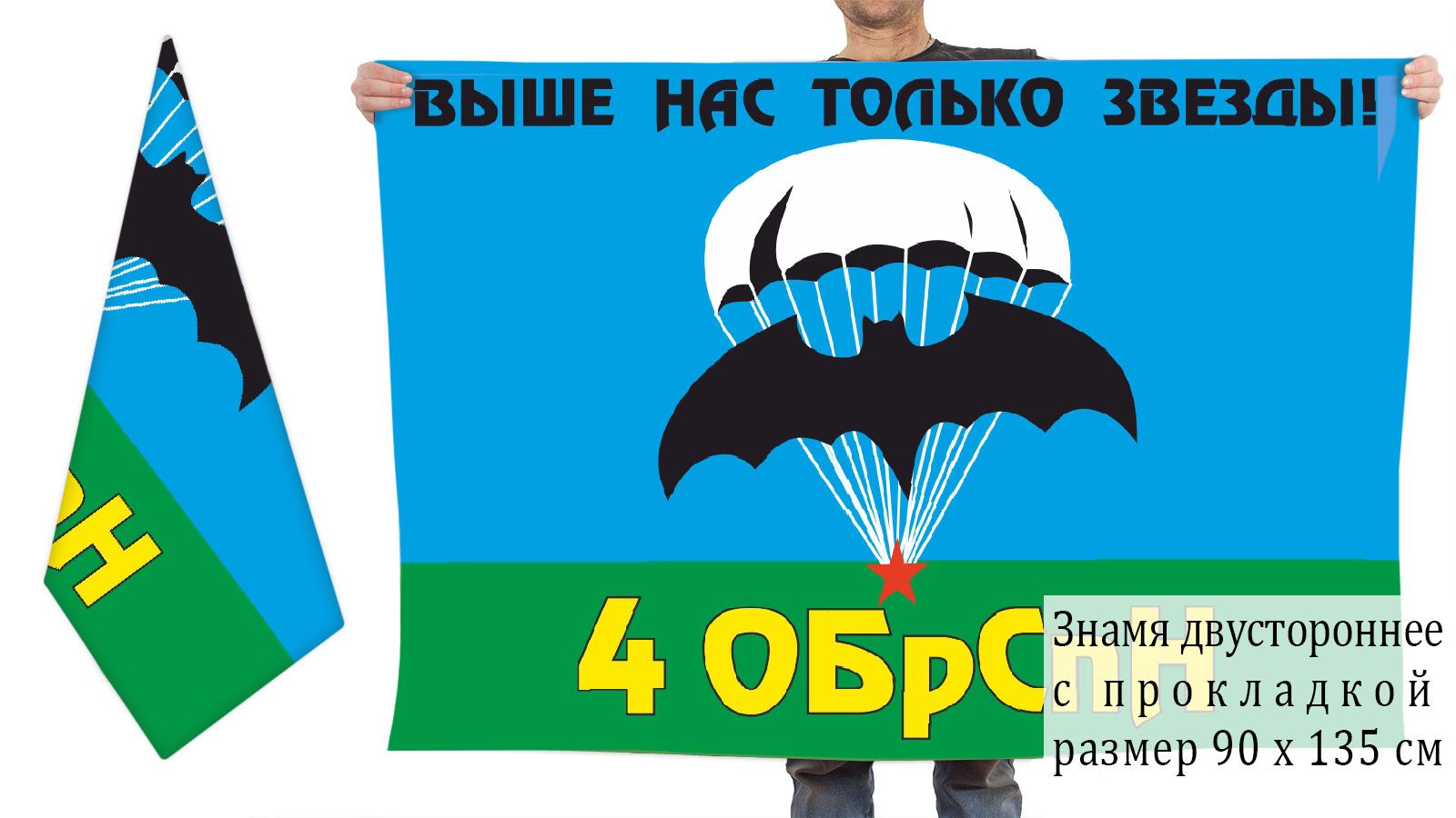 Двусторонний флаг 4 отдельной бригады спецназа