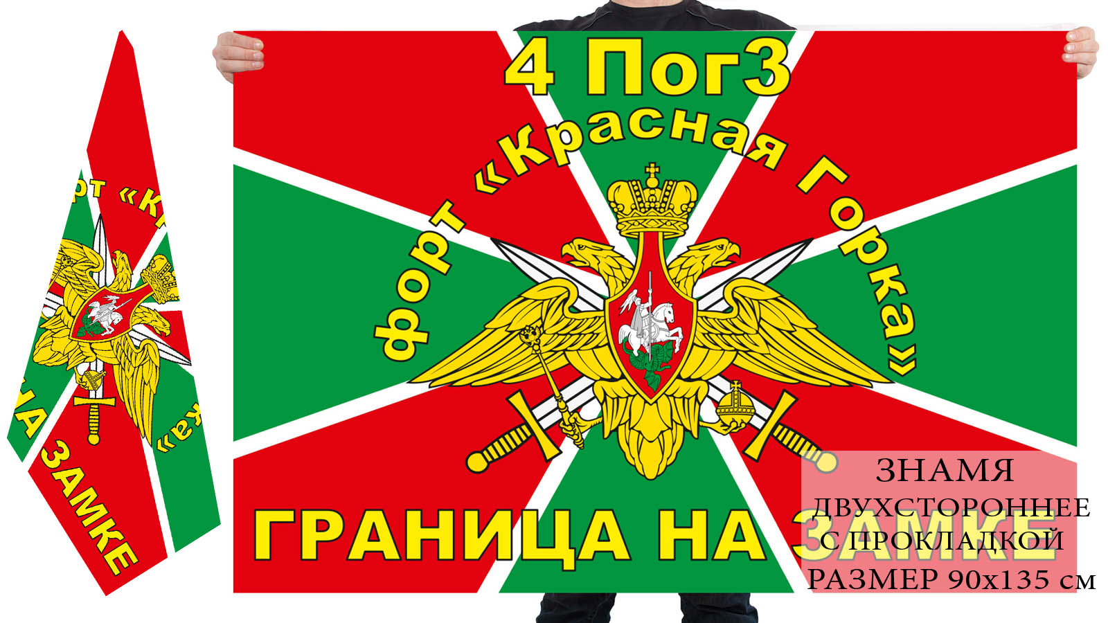 "Двусторонний флаг 4 ПогЗ форт ""Красная Горка"""