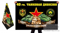 Двусторонний флаг 40 гв. танковой дивизии