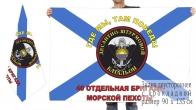 Двусторонний флаг 40-й отдельной бригады Морской пехоты