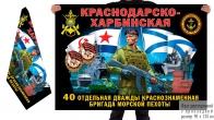 Двусторонний флаг 40 Краснодарско-Харбинской дважды Краснознамённой ОБрМП