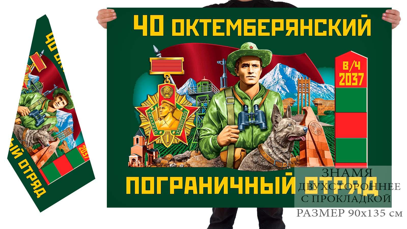 Двусторонний флаг 40 Октемберянского погранотряда имени А.И. Микояна