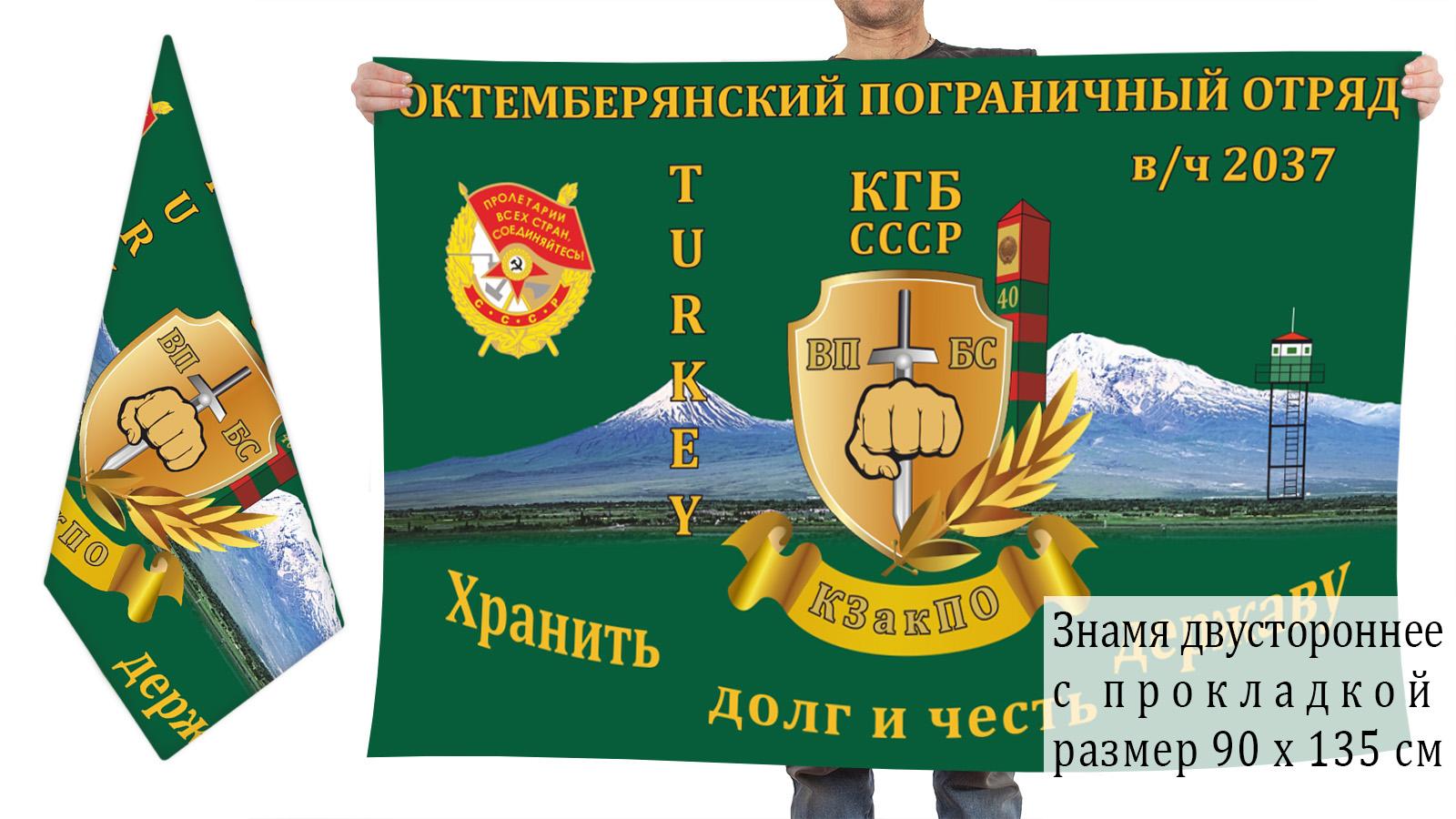 Двусторонний флаг 40 Октемберянского погранотряда