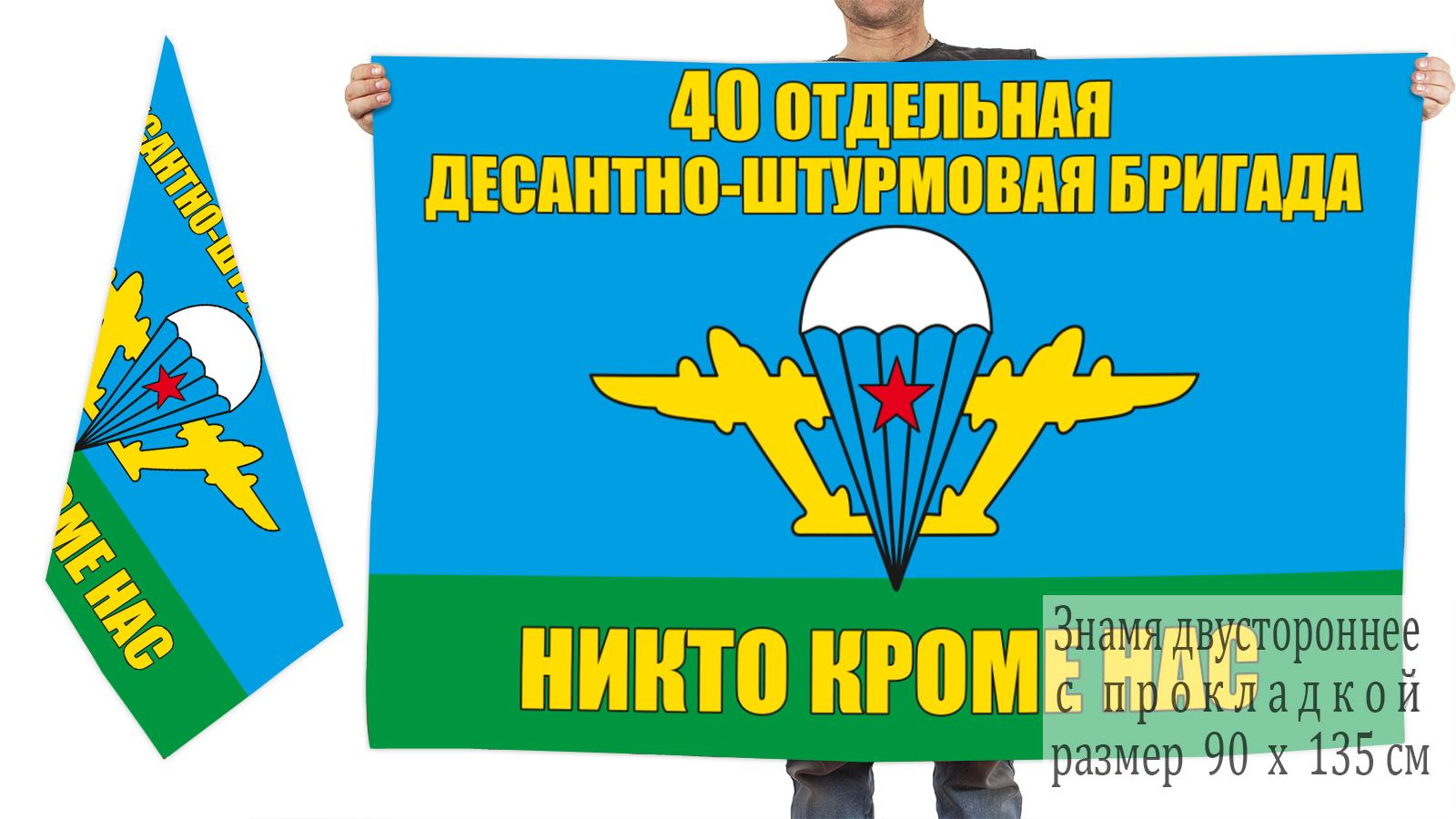 Двусторонний флаг 40 Отдельная десантно-штурмовая бригада ВДВ