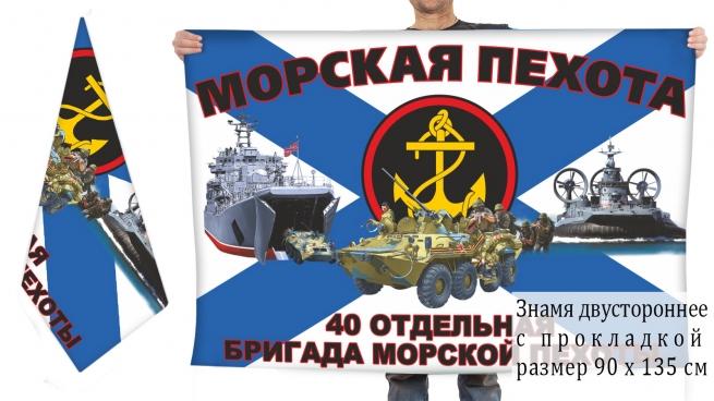 Двусторонний флаг 40 отдельной бригады морпехов