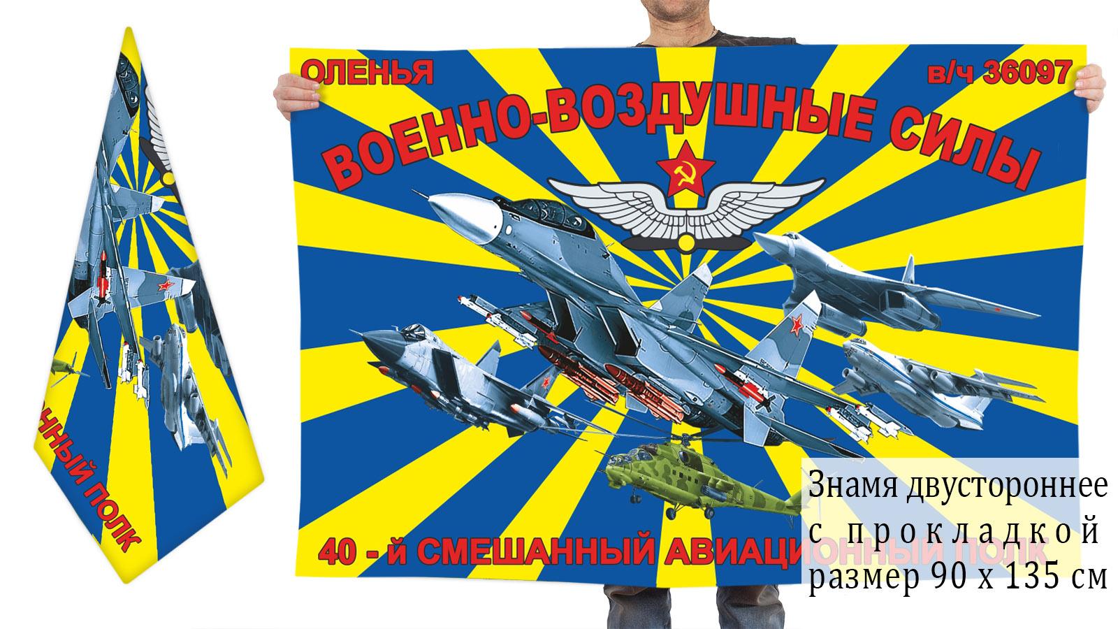 Двусторонний флаг 40 смешанного авиаполка