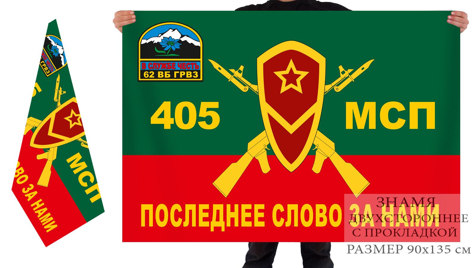 Двусторонний флаг 405 МСП 62 военной базы ГРВЗ