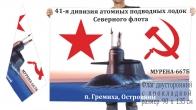 Двусторонний флаг 41 дивизии атомных подлодок