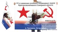 Двусторонний флаг 41 дивизии атомных подводных лодок Краснознамённого СФ