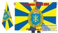 Двусторонний флаг 41 Дивизии ПВО