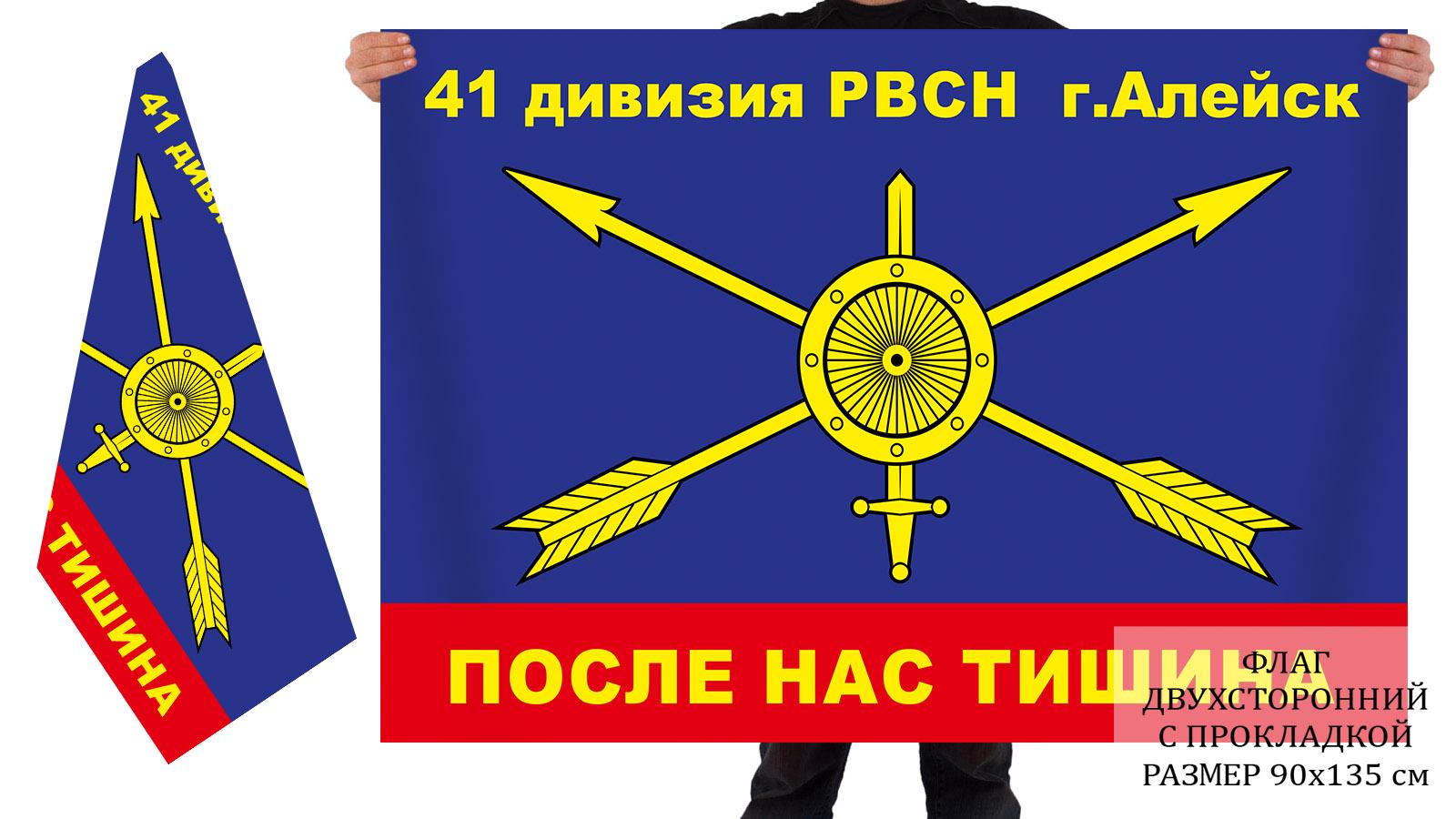 Двусторонний флаг 41 дивизии РВСН