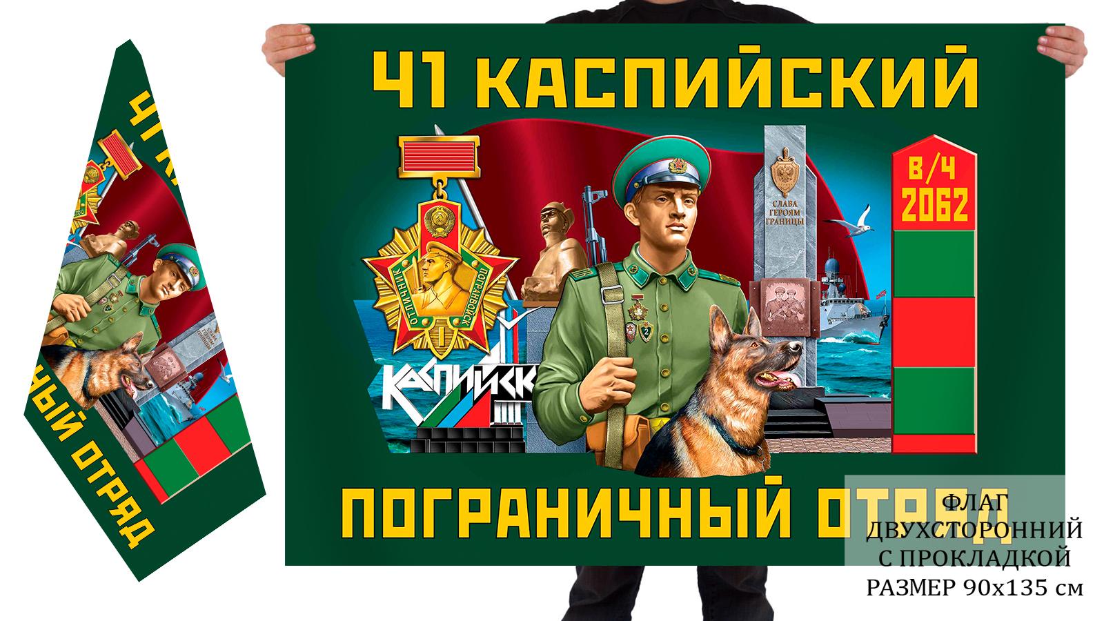 Двусторонний флаг 41 Каспийского погранотряда