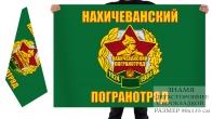 Двусторонний флаг 41 Нахичеванского погранотряда