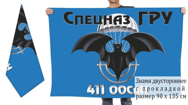 Двусторонний флаг 411 ООСпН спецназа ГРУ