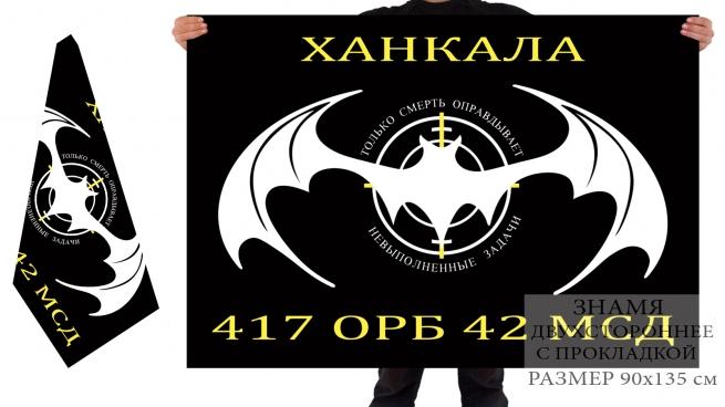 Двусторонний флаг 417 ОРБ 42 МСД спецназа ГРУ