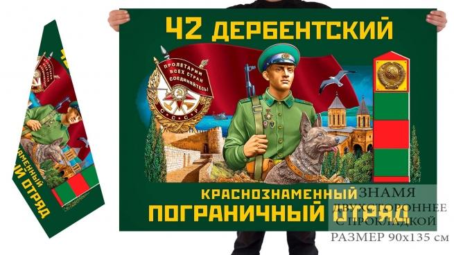 Двусторонний флаг 42 Дербентского Краснознамённого погранотряда