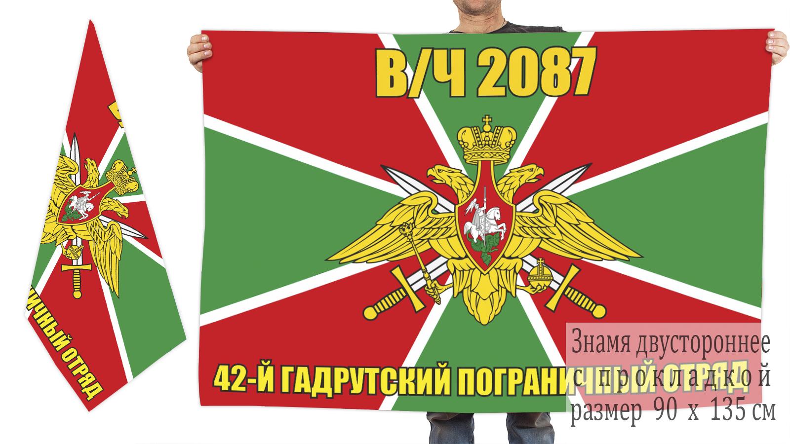 Двусторонний флаг 42 Гадрутского пограничного отряда