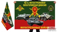 Двусторонний флаг 42 гв. Евпаторийской МСД