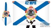 Двусторонний флаг 42 морского разведпункта спецназа ТОФ