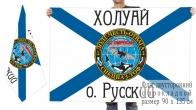 Двусторонний флаг 42 отдельного морского разведывательного пункта спецназа