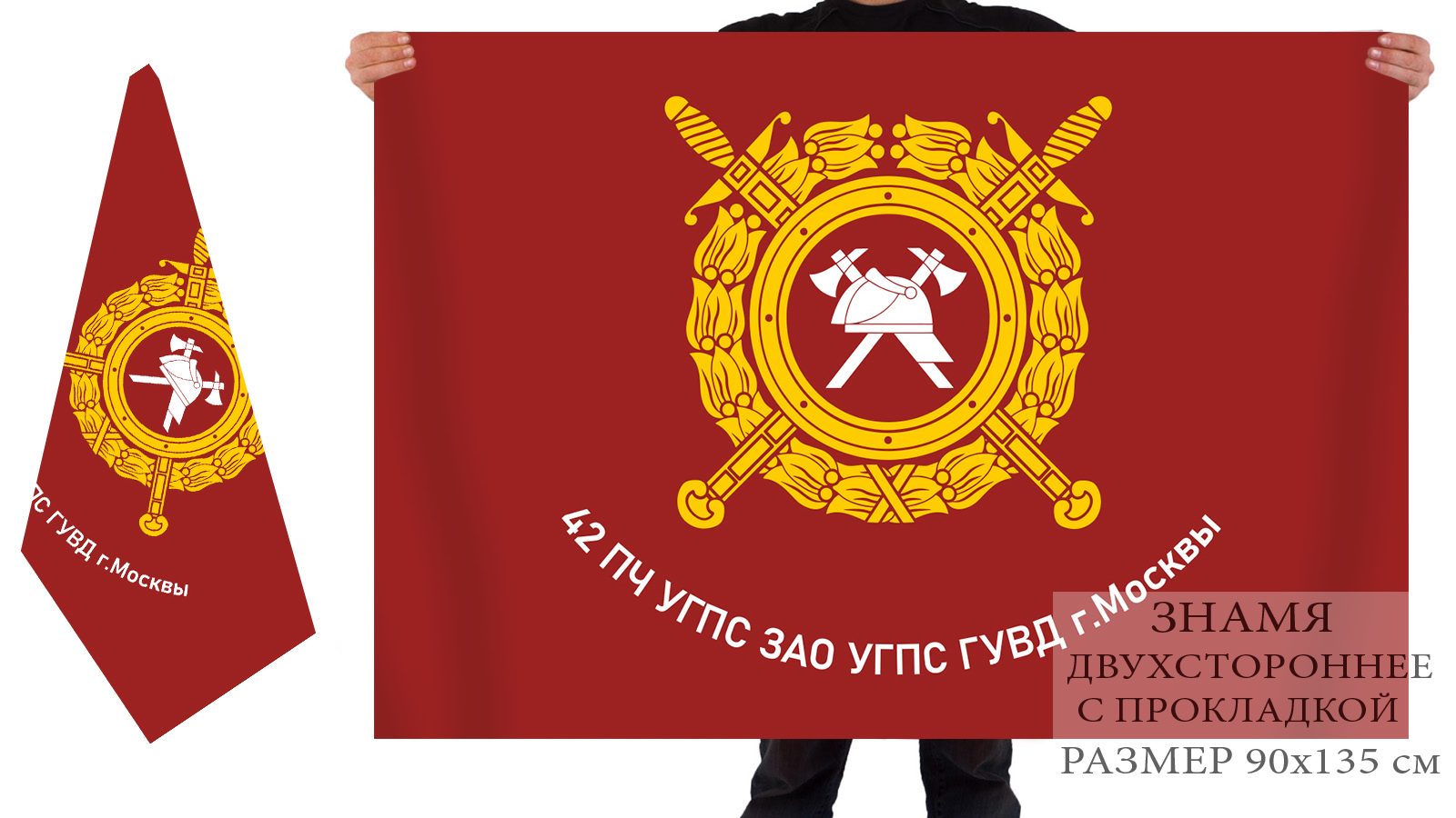 Двусторонний флаг 42 пожарной части УГПС Москвы