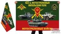 Двусторонний флаг 423 гв. Ямпольского МСП