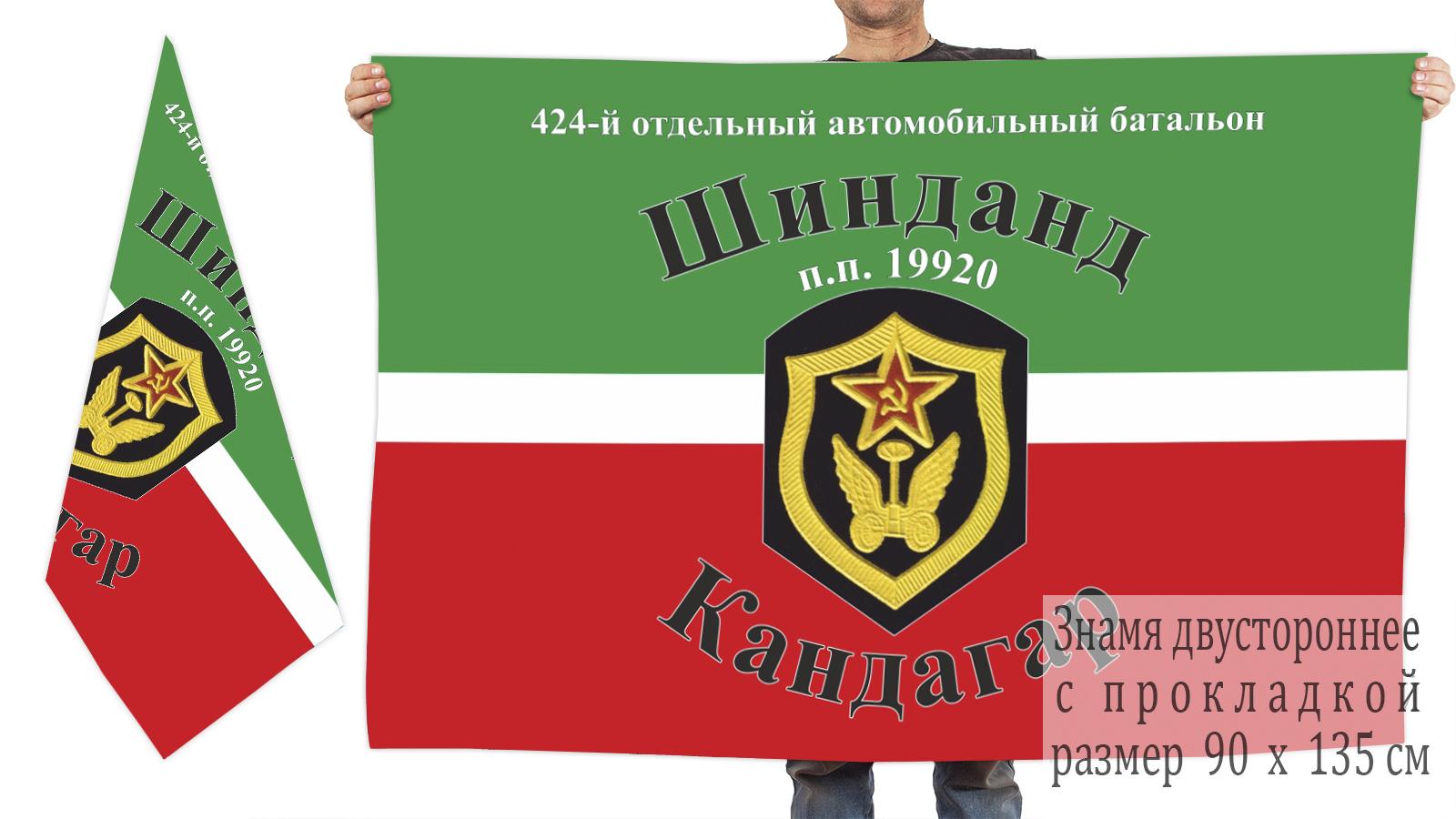 Двусторонний флаг 424 отдельного автобата Шинданд-Кандагар