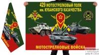 Двусторонний флаг 429 МСП им. Кубанского казачества