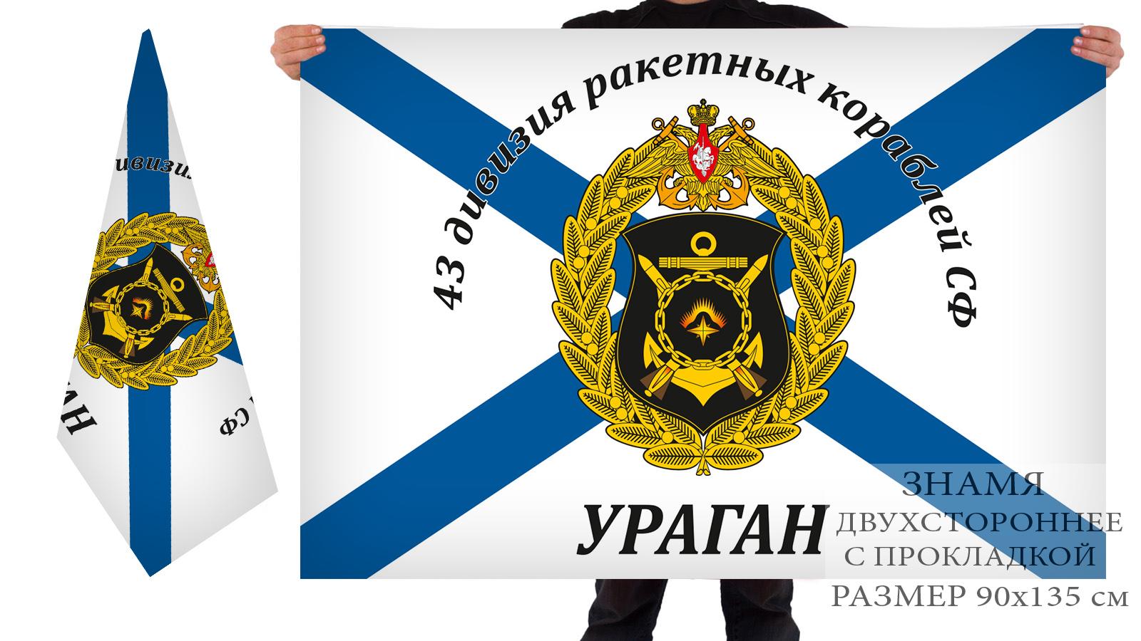 """Двусторонний флаг 43 дивизии ракетных кораблей """"Ураган"""""""