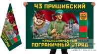 Двусторонний флаг 43-го Пришибского ПогО