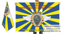 Двусторонний флаг 43-го ЦБП и ПЛС
