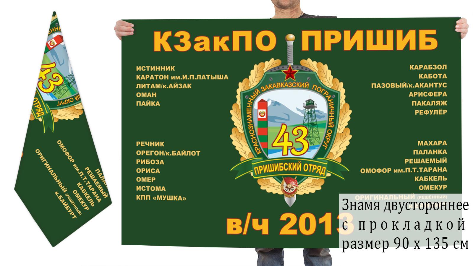 Двусторонний флаг  43-й Пришибский пограничный отряд КЗакПО