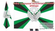 Двусторонний флаг 43 отдельной ЖД бригады
