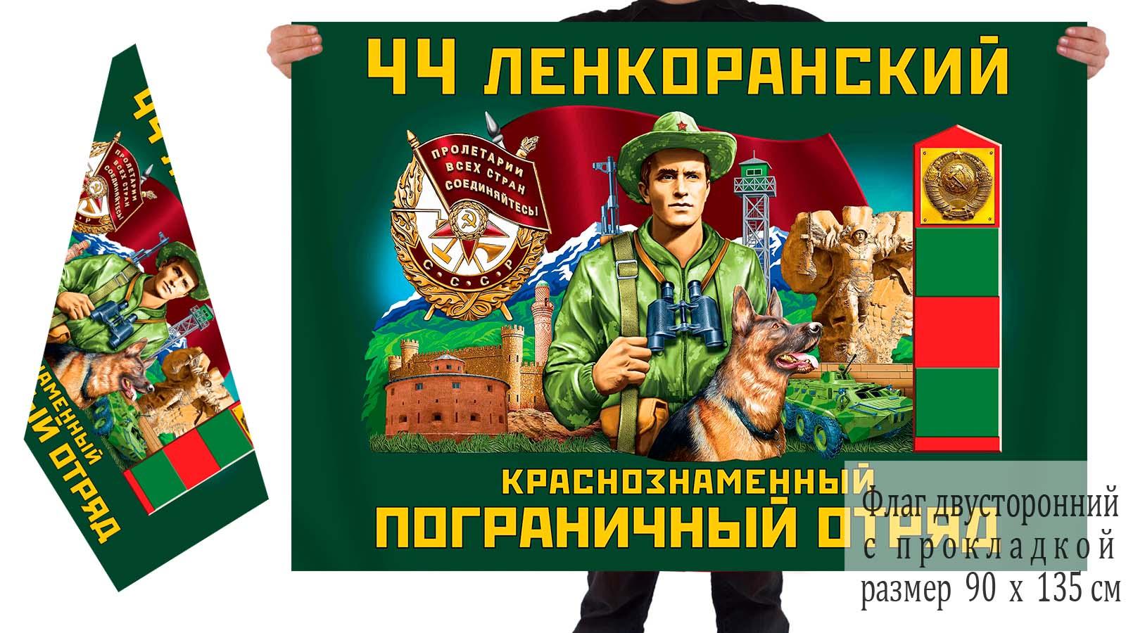 Двусторонний флаг 44 Ленкоранского Краснознамённого погранотряда