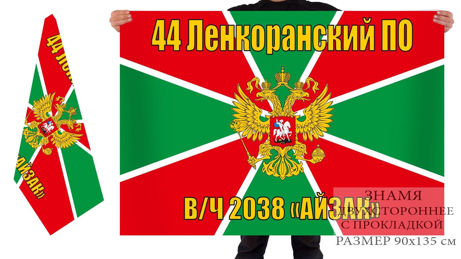 """Двусторонний флаг 44 Ленкоранского Пограничного отряда """"Айзак"""""""